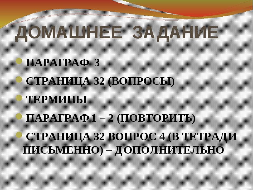 ДОМАШНЕЕ ЗАДАНИЕ ПАРАГРАФ 3 СТРАНИЦА 32 (ВОПРОСЫ) ТЕРМИНЫ ПАРАГРАФ 1 – 2 (ПОВ...