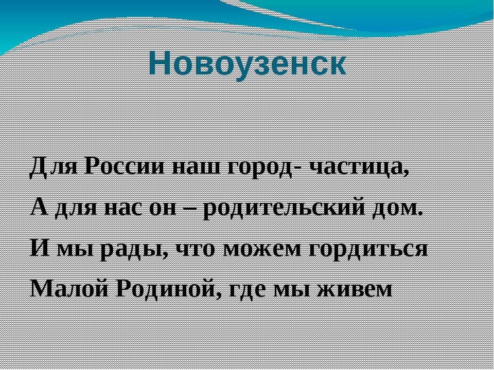 Новоузенск Для России наш город- частица, А для нас он – родительский дом. И...