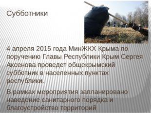 Субботники 4 апреля 2015 года МинЖКХ Крыма по поручению Главы Республики Крым