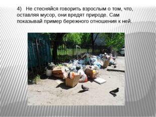 4) Не стесняйся говорить взрослым о том, что, оставляя мусор, они вредят прир