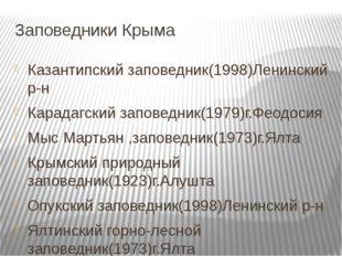 Заповедники Крыма Казантипский заповедник(1998)Ленинский р-н Карадагский запо