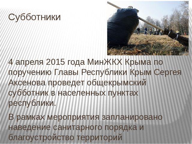 Субботники 4 апреля 2015 года МинЖКХ Крыма по поручению Главы Республики Крым...