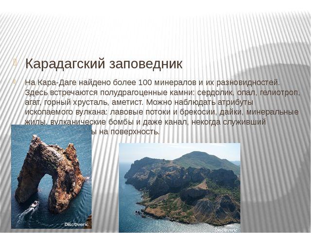 Карадагский заповедник На Кара-Даге найдено более 100 минералов и их разнови...
