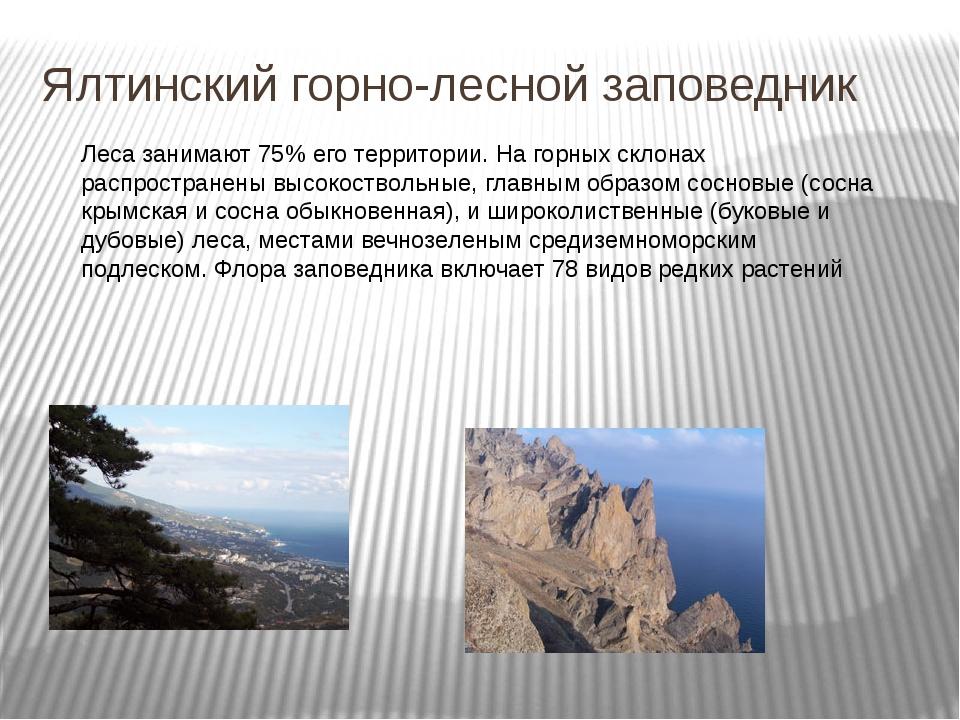 Ялтинский горно-лесной заповедник Леса занимают 75% его территории. На горных...