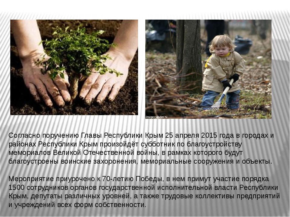 Согласно поручению Главы Республики Крым 25 апреля 2015 года в городах и райо...