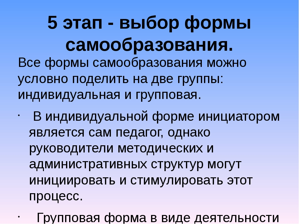 5 этап - выбор формы самообразования. Все формы самообразования можно условно...