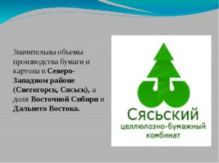 Значительны объемы производства бумаги и картона в Северо-Западном районе (Св