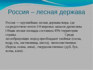 Россия – лесная держава Россия — крупнейшая лесная держава мира, где сосредот