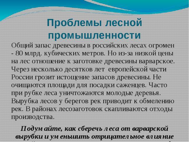 Проблемы лесной промышленности Общий запас древесины в российских лесах огром...
