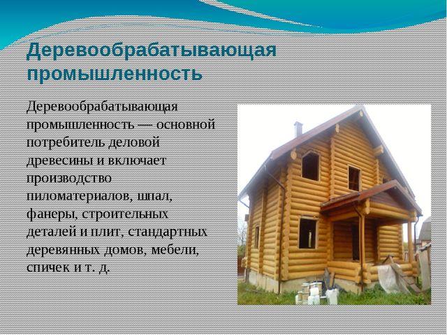 Деревообрабатывающая промышленность Деревообрабатывающая промышленность — осн...