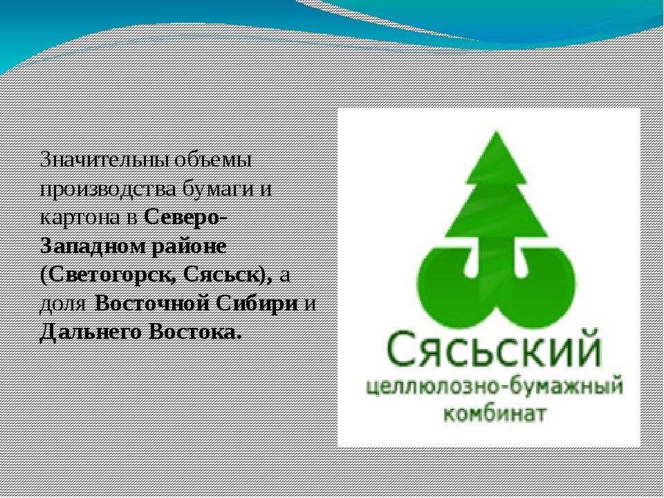Значительны объемы производства бумаги и картона в Северо-Западном районе (Св...