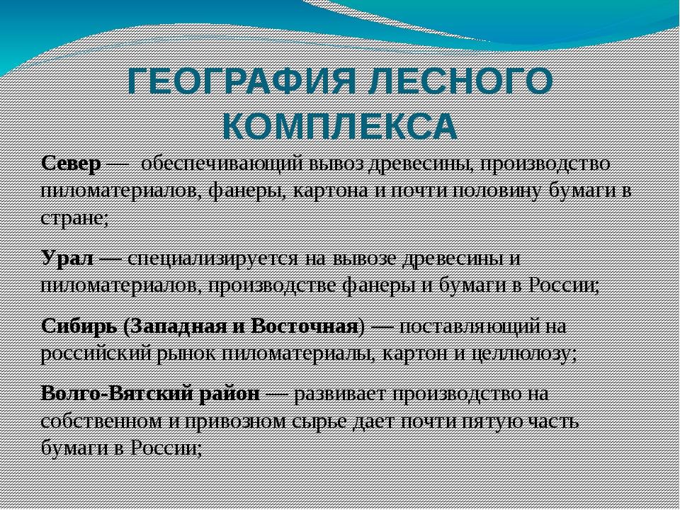 ГЕОГРАФИЯ ЛЕСНОГО КОМПЛЕКСА Север — обеспечивающий вывоз древесины, производс...