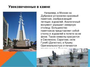 Увековеченные в камне Например, в Москве на Дубровке установлен красивый памя
