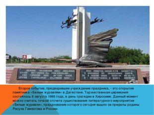 Второе событие, предварившее учреждение праздника, - это открытие памятника