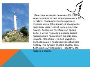 Два года назад по решению ЮНЕСКО тематические акции, приуроченные к 22 октяб