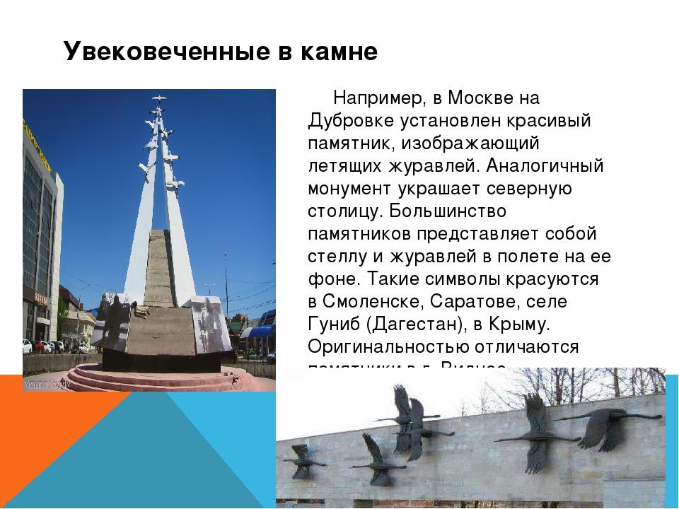 Увековеченные в камне Например, в Москве на Дубровке установлен красивый памя...