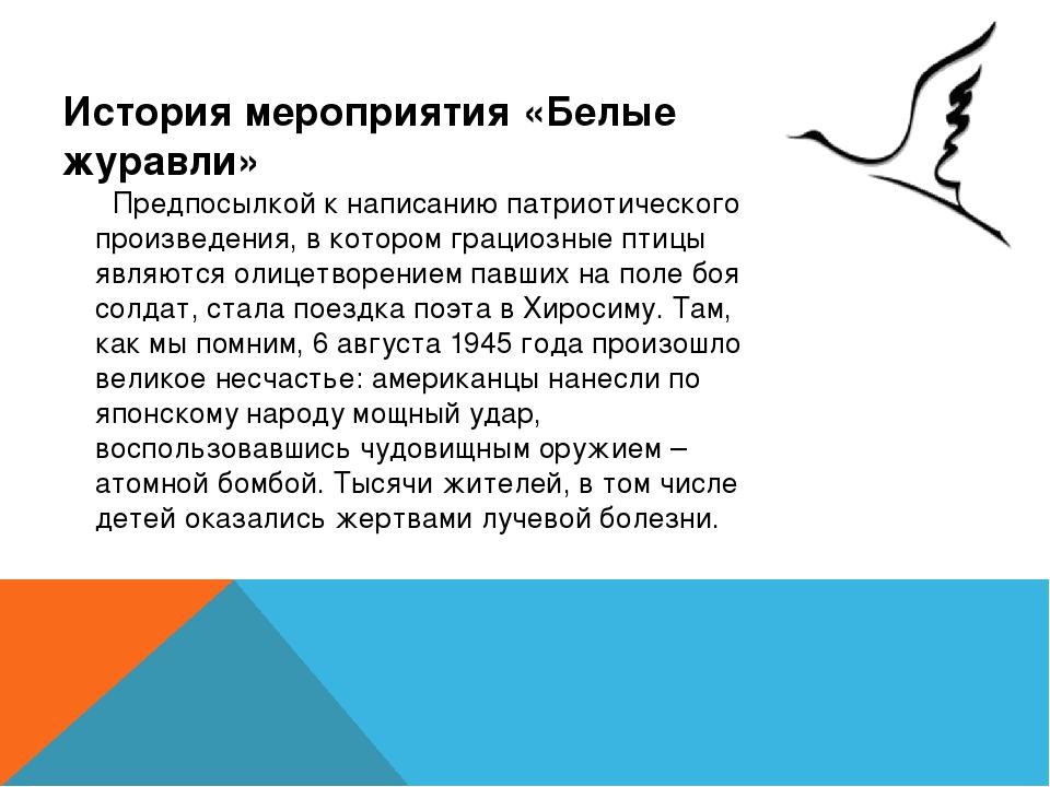 История мероприятия «Белые журавли» Предпосылкой к написанию патриотического...