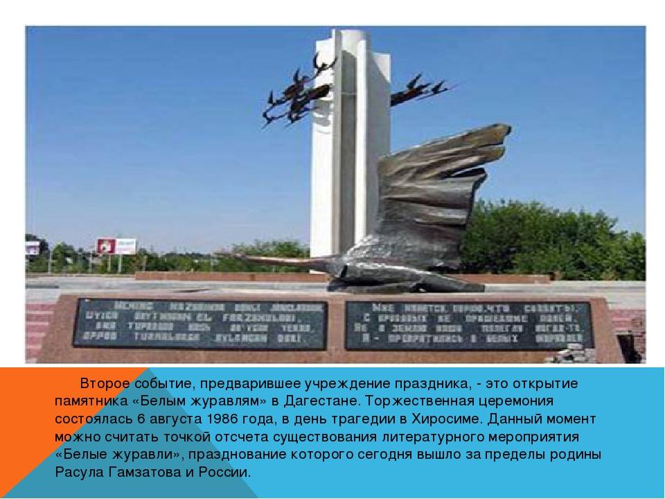 Второе событие, предварившее учреждение праздника, - это открытие памятника...