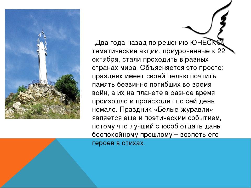 Два года назад по решению ЮНЕСКО тематические акции, приуроченные к 22 октяб...