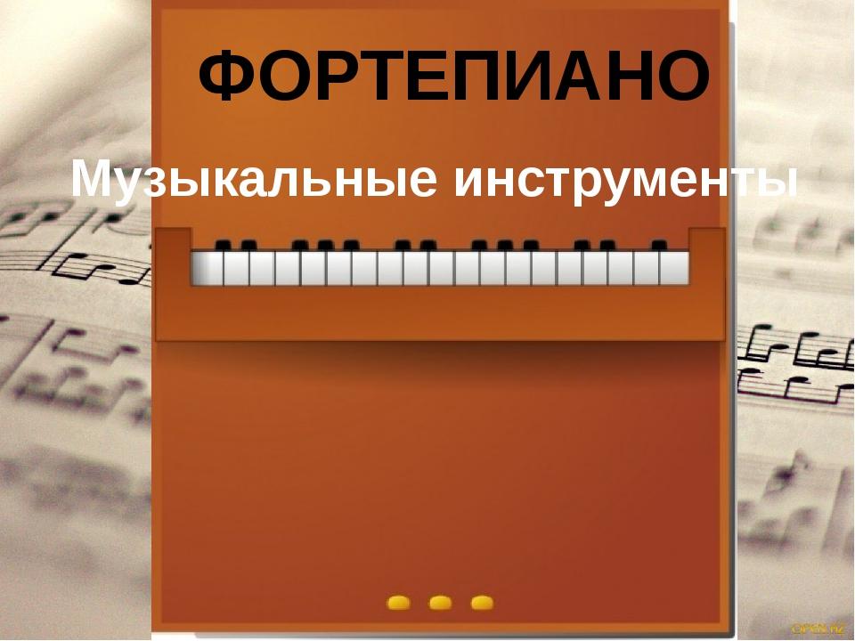 ФОРТЕПИАНО Музыкальные инструменты