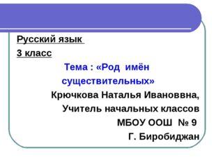 Русский язык 3 класс Тема : «Род имён существительных» Крючкова Наталья Ивано