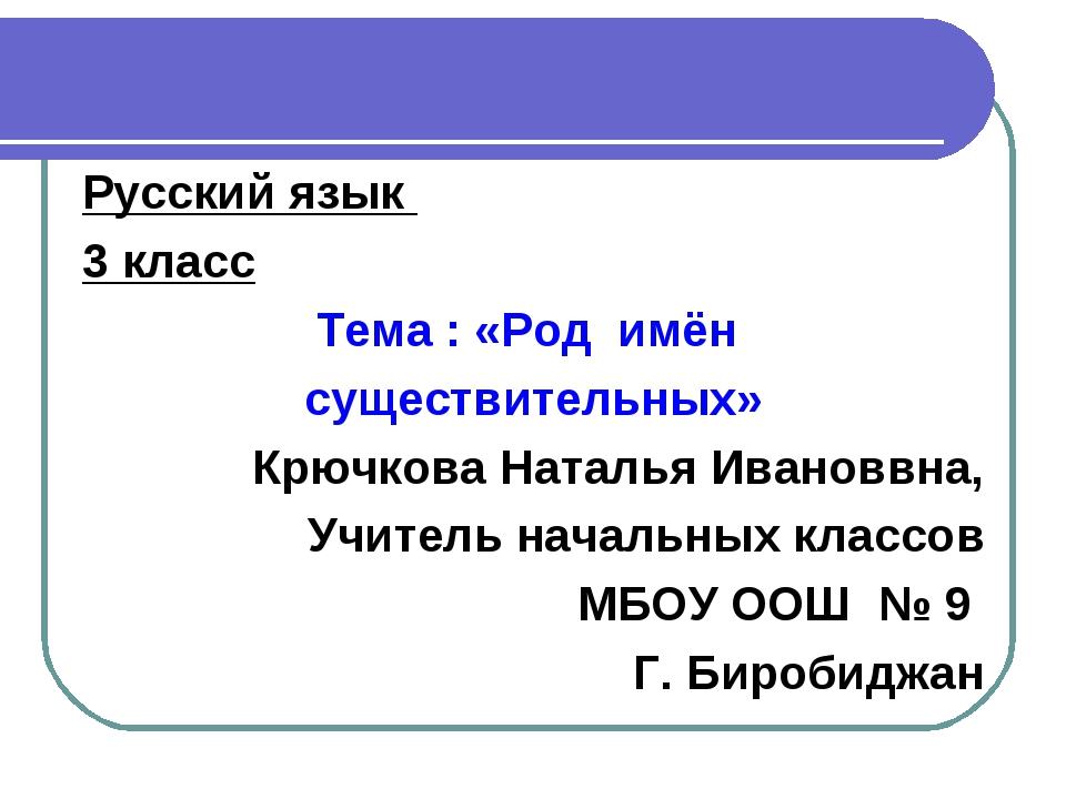 Русский язык 3 класс Тема : «Род имён существительных» Крючкова Наталья Ивано...