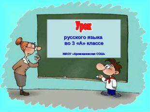 Урок русского языка во 2 «Б» классе МБОУ СОШ №226 русского языка во 3 «А» кла