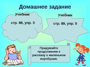 Домашнее задание Учебник стр. 88, упр. 3 Учебник стр. 89, упр. 5 Придумайте п