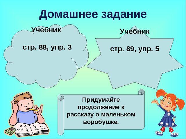Домашнее задание Учебник стр. 88, упр. 3 Учебник стр. 89, упр. 5 Придумайте п...