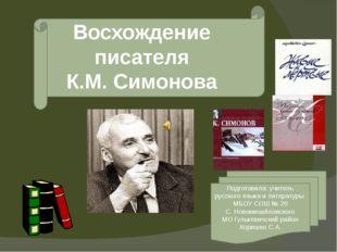 Восхождение писателя К.М. Симонова Подготовила: учитель русского языка и лит