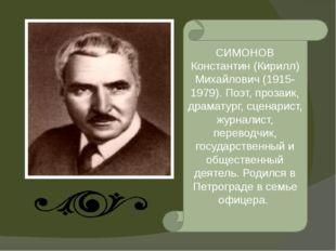 СИМОНОВ Константин (Кирилл) Михайлович (1915-1979). Поэт, прозаик, драматург,