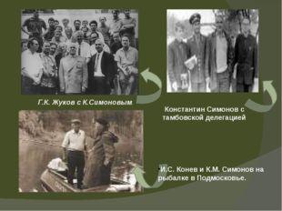 Г.К. Жуков с К.Симоновым. Константин Симонов с тамбовской делегацией И.С. Кон