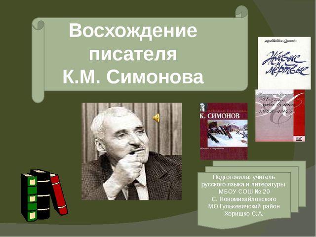 Восхождение писателя К.М. Симонова Подготовила: учитель русского языка и лит...