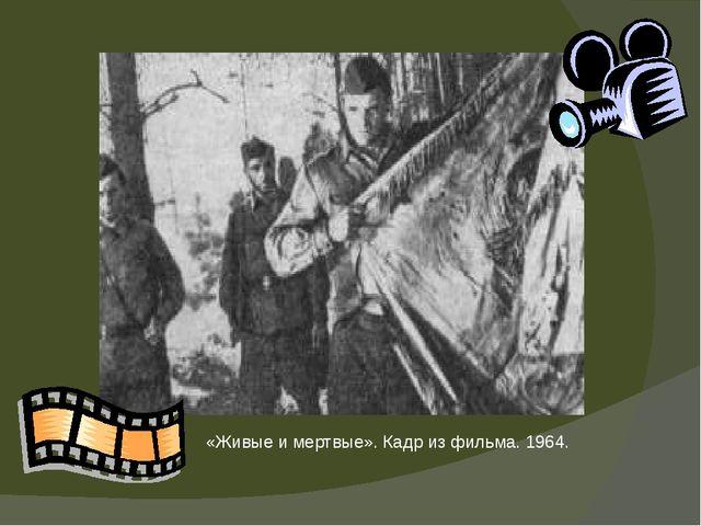 «Живые и мертвые». Кадр из фильма. 1964.