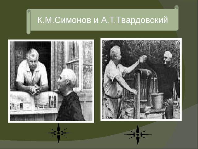 К.М.Симонов и А.Т.Твардовский