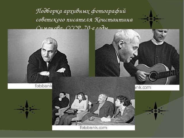 Подборка архивных фотографий советского писателя Константина Симонова, СССР,...