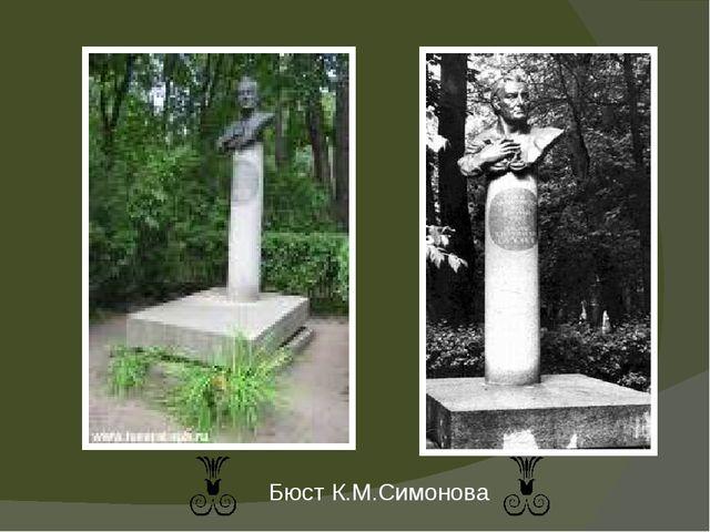 Бюст К.М.Симонова
