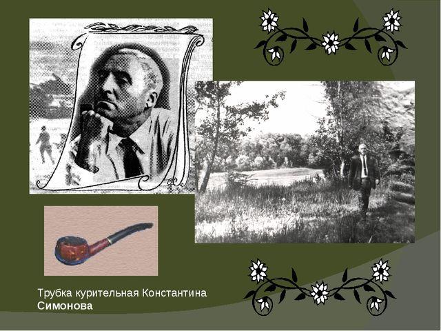 Трубка курительная Константина Симонова