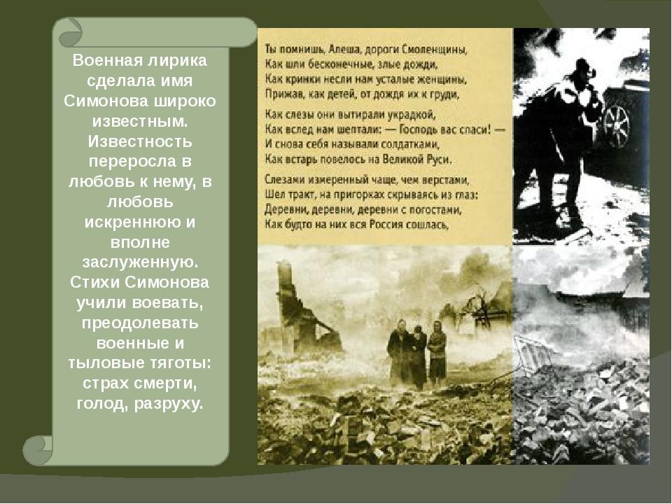 Военная лирика сделала имя Симонова широко известным. Известность переросла в...
