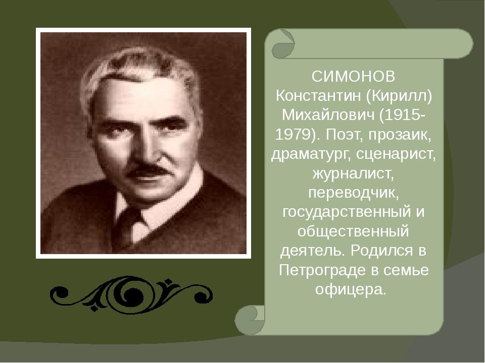 СИМОНОВ Константин (Кирилл) Михайлович (1915-1979). Поэт, прозаик, драматург,...