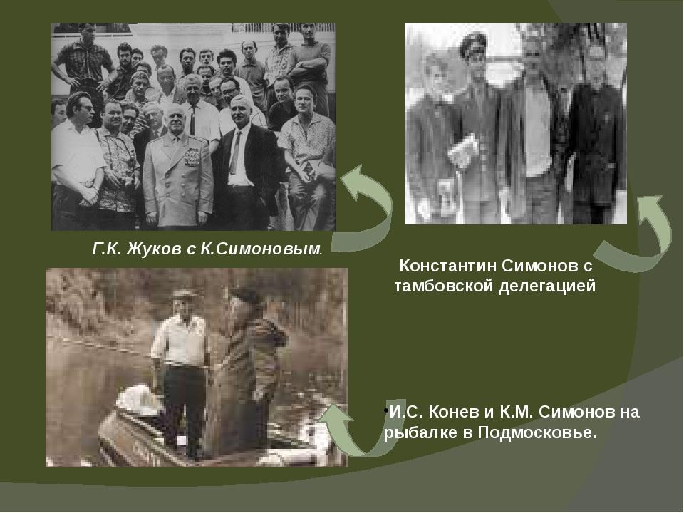 Г.К. Жуков с К.Симоновым. Константин Симонов с тамбовской делегацией И.С. Кон...