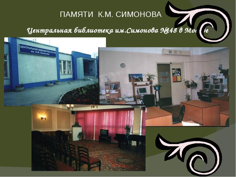 ПАМЯТИ К.М. СИМОНОВА Центральная библиотека им.Симонова №148 в Москве