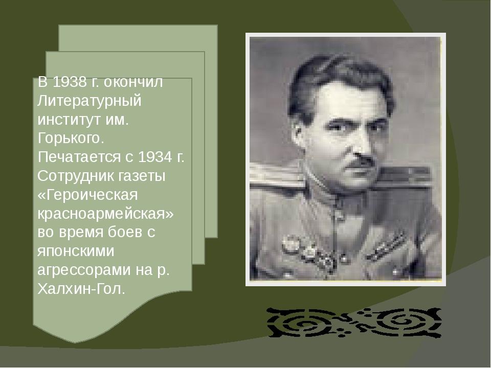 В 1938 г. окончил Литературный институт им. Горького. Печатается с 1934 г. Со...