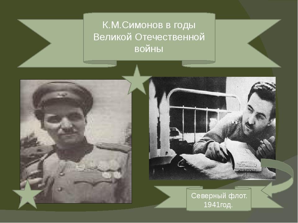 К.М.Симонов в годы Великой Отечественной войны Северный флот. 1941год.
