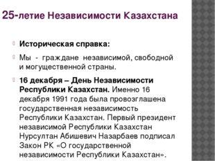 25-летие Независимости Казахстана Историческая справка: Мы - граждане неза