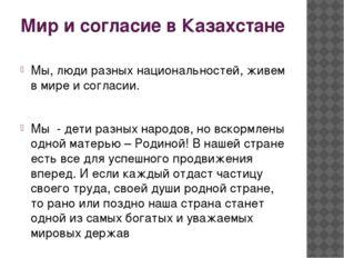 Мир и согласие в Казахстане Мы, люди разных национальностей, живем в мире и с