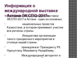 Информация о международной выставке «Астана ЭКСПО-2017» Проведение Международ