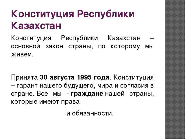 Конституция Республики Казахстан Конституция Республики Казахстан – основной...
