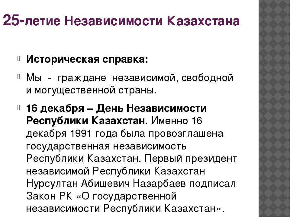 25-летие Независимости Казахстана Историческая справка: Мы - граждане неза...