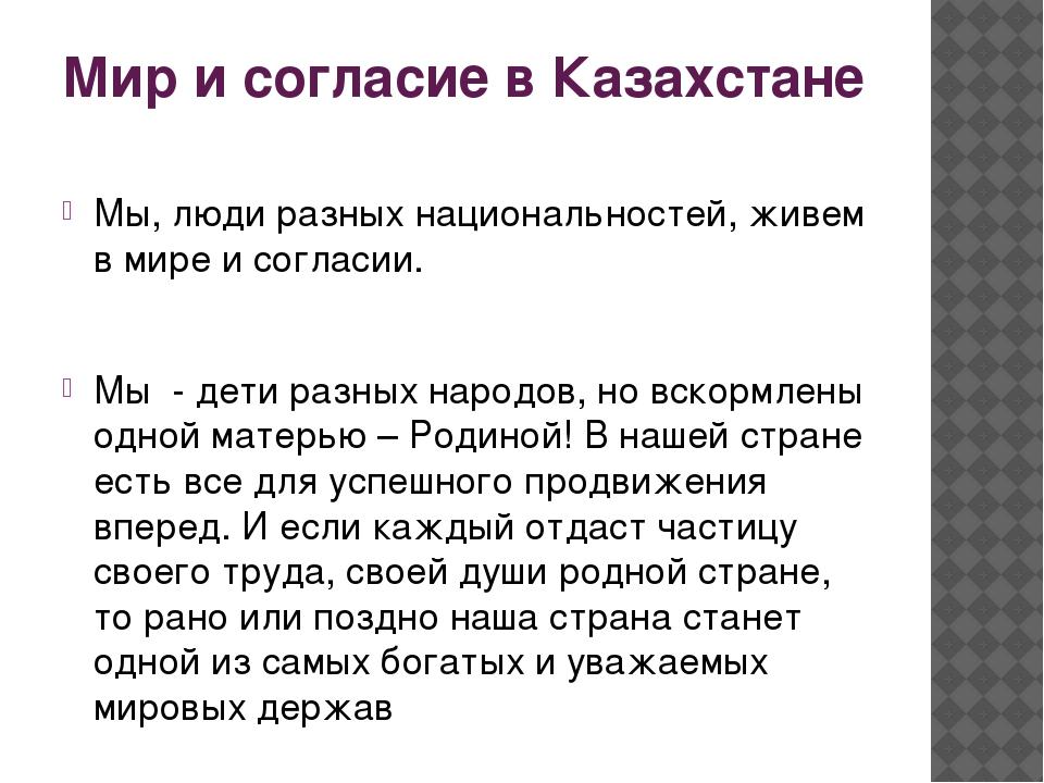 Мир и согласие в Казахстане Мы, люди разных национальностей, живем в мире и с...
